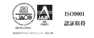 ISO取得|株式会社ヤサカインダストリーズ