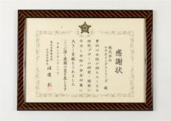 愛知県警察本部より感謝状授与